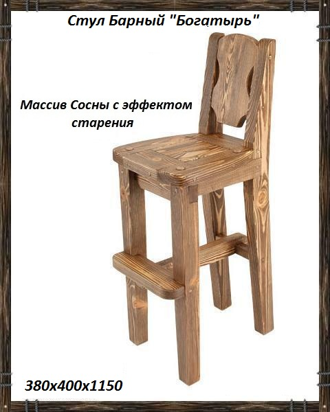 Барный стул своими руками чертеж